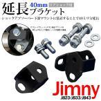ジムニー JB23/JB33/JB43 リアショック 40mm 延長ブラケット 左右セット