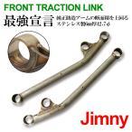 ジムニー/ジムニーシエラ JB23W/JB33W/JB43W/JB64W/JB74W トラクション リンク フロント レギュラータイプ ステンレス製