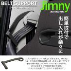 ジムニー JB23/JB33/JB43 シートベルト サポーター ホルダー 運転席用 簡単取付 車検対応