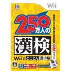 ショッピングWii Wii 財団法人日本漢字能力検定協会公式ソフト 250万人の漢検Wiiでとことん漢字脳