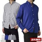 チェックシャツ メンズ 長袖 ボタンダウン シャツ イージーケア 簡単アイロン セール A3H【パケ2】