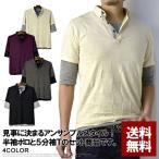 ポロシャツ メンズ アンサンブル 半袖 ボタンダウンポロ 五分袖 5分 カットソー トップス 2Pセット【A3Y】【パケ1】