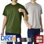 吸汗速乾ドライTシャツ メンズ 半袖 無地 胸ポケット tシャツ クルーネック カットソー トップス A5V【パケ2】