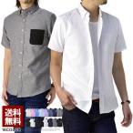 半袖 シャツ メンズ ボタンダウン オックスフォードシャツ 無地 綿シャツ A7S【パケ1】