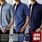 ウエスタンシャツ 半袖 メンズ デニムシャツ 送料無料 A8Z【パケ2】