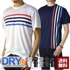 吸汗速乾Tシャツ メンズ 半袖 送料無料 吸水速乾 ドライ Tシャツ クール インナー マリンボーダー B1M【パケ1】
