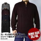 大きいサイズ キングサイズ セーター ハーフジップ メンズ リブ編み MIXニット ハイネックセーター B2C