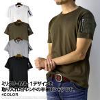 MA1 メンズ 半袖Tシャツ ミリタリー 無地 Tシャツ B2T