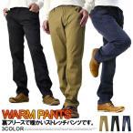 裏起毛 メンズ パンツ 防寒パンツ デニム チノ ストレッチパンツ 暖かい ゴルフウェア 送料無料 B4M