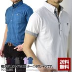 ポロシャツ メンズ 半袖 送料無料 シャドーアーガイル 3ボタン スキッパー ホリゾンタル衿 B5F【パケ1】