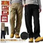 防寒 カーゴパンツ T/Cツイル 裏ボアフリース パンツ メンズ 暖パンツ B5S
