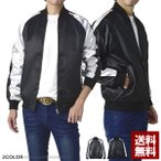 無地スカジャン メンズ アウター ブルゾン サテン ジャンパー ジャケット ゆったりサイズ M L XL 3L 4L 5L B6U