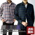 ネルシャツ メンズ 起毛 チェック柄 長袖 シャツ 送料無料 セール C1H【パケ2】