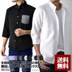 シャツ メンズ 7分袖 ボタンダウン オックスフォード 春 シャツ セール C3G【パケ1】