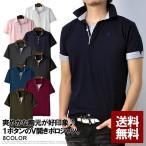 ポロシャツ 半袖 メンズ カノコ 前開き 1ボタン スキッパー ポロシャツ C3K【パケ2】