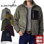 アルバトロス ALBATROSS アウトドアジャケット メンズ フリースジャケット ボアフリース アウター スポーツ ブルゾン C5J
