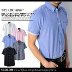 シャツ メンズ 半袖 ボタンダウンシャツ クールビズ スーパークール 吸汗速乾 ドライカノコ BDシャツ C5O【パケ2】