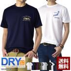 吸汗速乾 Tシャツ メンズ 半袖 ワンポイント プリントTシャツ ドライ性能検査済み D0A【パケ1】