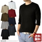 7分袖Tシャツ クルーネック 7分袖 T/Cフライス 7分袖丸首Tシャツ メンズ E1A【パケ2】