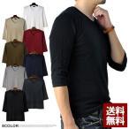Tシャツ メンズ 7分袖 Vネック T/C フライス V首Tシャツ E1C【パケ2】
