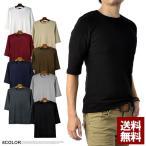 Tシャツ メンズ 5分袖 クルーネック T/C フライス 5分袖丸首Tシャツ E1D【パケ1】