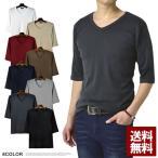 Tシャツ メンズ 5分袖 Vネック T/C フライス V首Tシャツ E1E【パケ1】