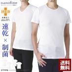 Tシャツ メンズ 半袖 吸汗速乾 肌着 2枚組 E3B【パケ2】