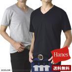 Tシャツ メンズ 半袖 Vネック Hanes ヘインズ 肌着 3枚入パック 吸汗機能性 E3G【パケ2】