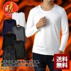 機能性 防寒インナー メンズ Uネック 9分袖 暖ヒート 肌着 内側起毛 送料無料 セール E3I【パケ1】