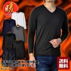 メール便 長袖Tシャツ メンズ Vネック 9分袖 暖ヒート 肌着 内側起毛 送料無料 セール E3J【メ便2】