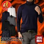 メール便 長袖Tシャツ メンズ タートルネック 9分袖 暖ヒート 肌着 内側起毛 送料無料 セール E3K【メ便2】