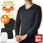毛布のような肌着 メンズ Vネックインナー 裏ボア 超厚手 裏起毛 Tシャツ 長袖 9分袖 アンダーウェア 下着【E3W】【パケ1】【A】