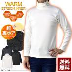 毛布のような肌着 メンズ タートル インナー 裏ボア 超厚手 裏起毛 Tシャツ 長袖 9分袖 アンダーウェア 下着 E3X【パケ1】【A】