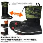 アシックス商事 スノーブーツ 2WAYショート&ロング トレイルマスター 防水ブーツ 雪長靴 S1D