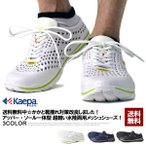 Shoes - Kaepa ケイパ サマーシューズ メンズ スニーカー ウォータードレインシューズ EVAメッシュ 水陸両用靴 送料無料【S1F】