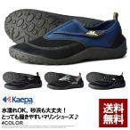 戶外鞋 - 送料無料 Kaepaケイパ マリンシューズ アクアシューズ 水陸両用 アウトドアシューズ S1N【パケ2】