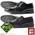 送料無料 ビジネスシューズ メンズ 紳士靴 ストレートチップ 合皮 S2W