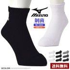 ミズノ MIZUNO クルーソックス メンズ 靴下 3足組 3P 消臭機能 デオックスファイバー 無地 ワンポイント刺繍 Z0O【パケ2】【A】