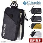 コロンビア Columbia スマートフォンケース 小物入れ 小さいサイフ メンズ レディース PU2091 正規品 Z2L【パケ2】