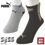 高袜 - PUMAプーマ クルーソックス 靴下 3足組 メンズ Z2M