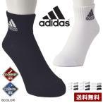 アディダス adidas ショートソックス メンズ 靴下 3足組 スニーカーソックス 正規品 Z3C【パケ2】