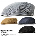 ハンチング メンズ 帽子 ハット 綿 ハンチング帽 ファッション小物 送料無料【Z3Y】【パケ1】