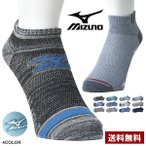 MIZUNO ミズノ スーパーメッシュ COOL設計 靴下 メンズ スニーカーソックス 3足組みセット 正規品 Z4W【パケ3】