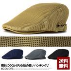 Hunting - 高通気性 メッシュ ハンチング メンズ 帽子 ゴルフ帽 春用 夏用 Z6R【パケ2】