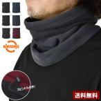 頸部保暖 - ロング丈 もこもこ柔らか ネックウォーマー 男女兼用 フリーサイズ 送料無料 Z7A【パケ1】