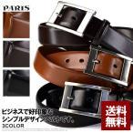 PARISパリス 牛革 ビジネスベルト メンズ シンプルデザイン 革ベルト 送料無料 Z9B