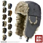 防寒帽子 メンズ フライトキャップ パイロットキャップ アビエイターキャップ 飛行帽 耳当て Z9W【パケ1】