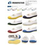 上履き MoonStar ムーンスター 上靴 学校指定 子供靴 スクールカラーM 上履き バレー 抗菌防臭 ゆったり 14~30cm 男の子 女の子