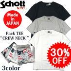 特別セール SALE Schott ショット 定番 日本製 クルーネック 半袖 ポケット Tシャツ 丸首 無地 CREW NECK POCKET TEE パック Tシャツ Lot. 3133035