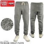 ダブルワークス 87006 吊り編み スウェット パンツ TSURIAMI SWEAT PANTS DUBBLEWORKS Lot. 87006 ( 16187006 )